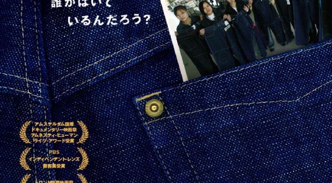 DVD「女工哀歌(エレジー)」