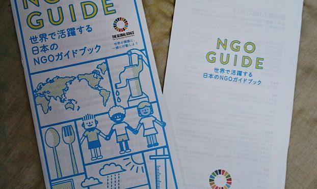 配布しています!「世界で活躍する日本のNGOガイドブック」